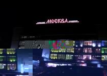 До кризиса.. Москва