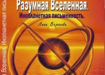 книга - Разумная Вселенная. Инопланетная письменность