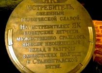 Як -3