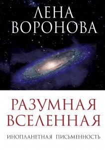 Разумная Вселенная. Инопланетная Письменность. - Лена Воронова /2013/