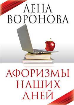 Афоризмы наших дней_Лена Воронова