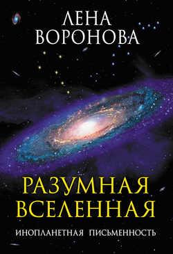 Разумная Вселенная. книга 1. Лена Воронова