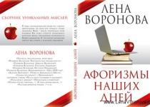 lenavoronova_aforizmy1